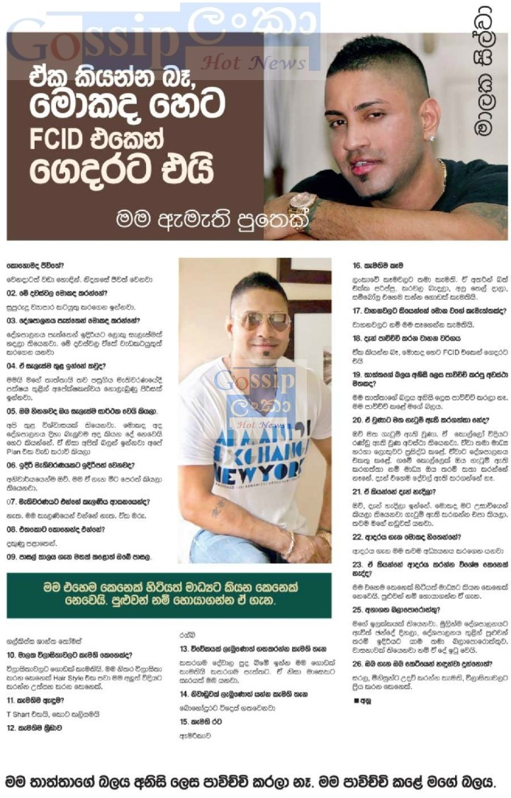 Hot Malaka Silva and latest Malaka Silva - Sinhaya News Reader