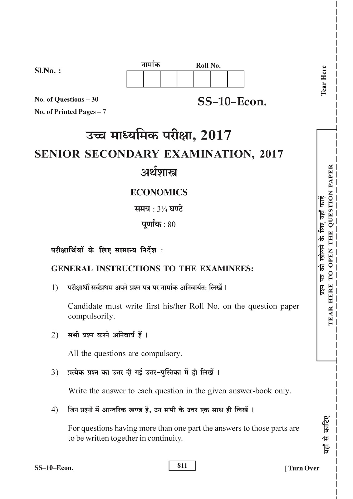 RBSE class 12th 2017 Economics question paper