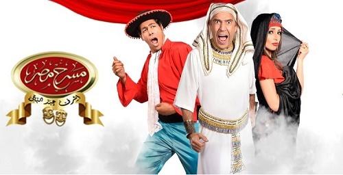 مسرحية مسرح مصر الحلقة 3 الثالثة, مسرحية حاجه صيني الموسم الأول كاملة HD على اليوتيوب