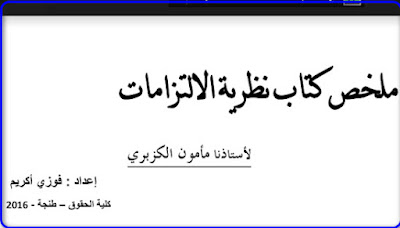 ملخص كتاب نظريات الالتزامات