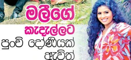actress Samadhi Arunachaya (Malee) gives birth to baby girl