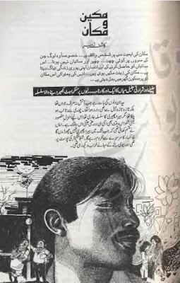 Makeen o makan by Kashif Zubair (Jaleel series) pdf