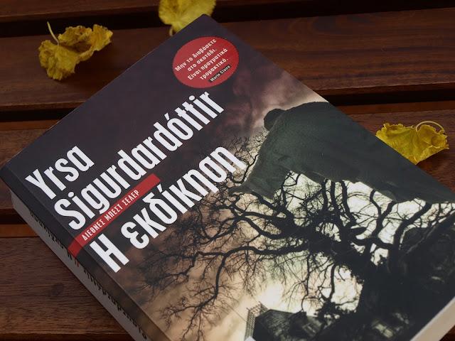 """""""Η εκδίκηση"""" Yrsa Sigurdardottir εκδόσεις Μεταίχμιο"""
