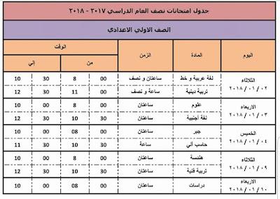 جدول امتحانات دمياط 2018 نصف العام الصف الاول الاعدادي