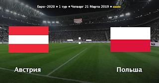 Австрия – Польша  смотреть онлайн бесплатно 9 - 9 - 2019 прямая трансляция в 22:45 МСК.