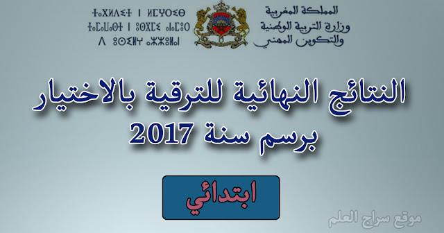 النتائج النهائية للترقية بالاختيار برسم سنة 2017 وتسقيف 2018  - التعليم الابتدائي