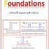 مذكرات تصميم الأساسات - Foundations
