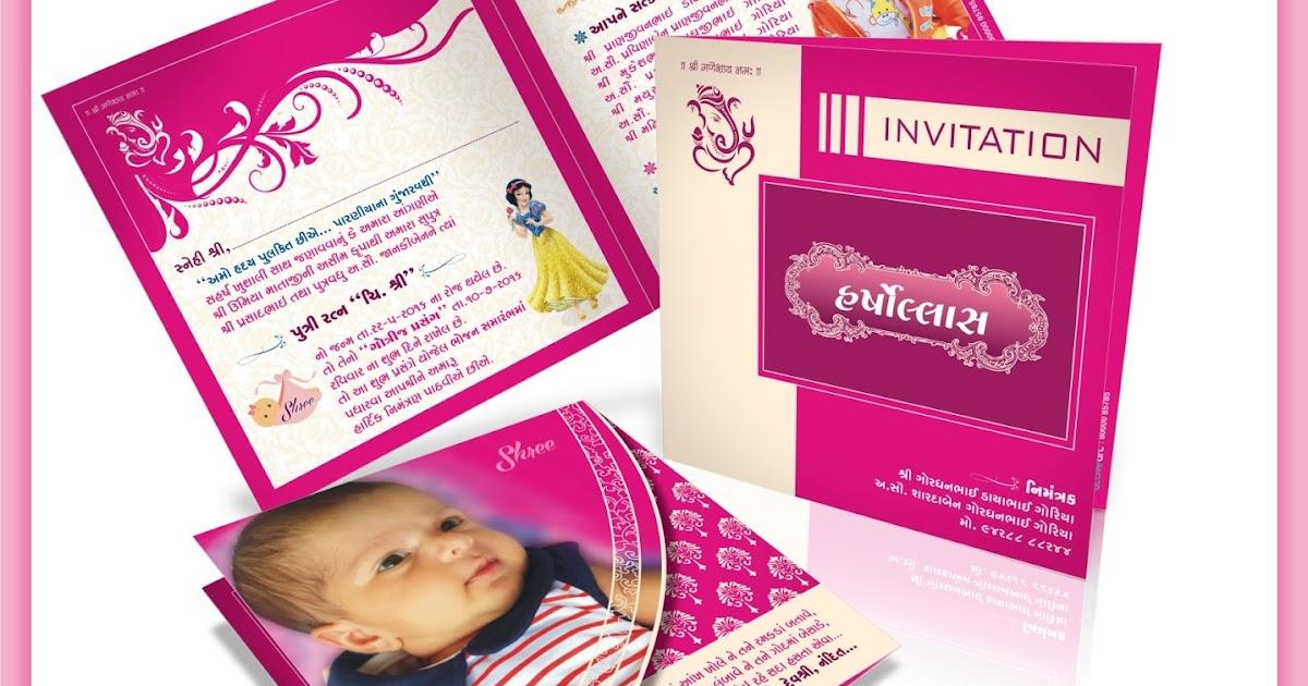 Active Art Gotrij Invitation Card