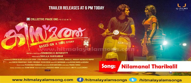Nilamanal Tharikalil Kismath Malayalam Movie Songs Lyrics
