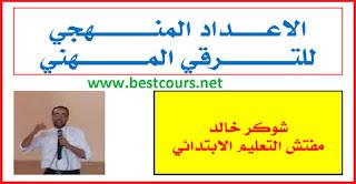 الاعداد المنهجي للترقي المهني نسخة محينة شوكر خالد