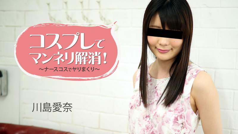 Aina Kawashima GF In Nurse Cosplay For Rut Elimination
