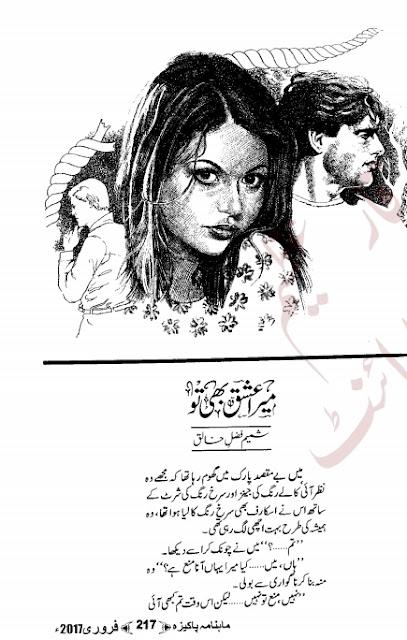 Mera ishq bhi tu novel by Shamim Fazal Khaliq