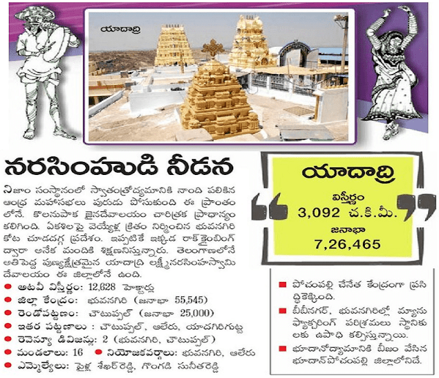 List of new Revenue Divisions, Mandals in Yadadri District