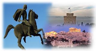 Η Μακεδονία θα μας σώσει…