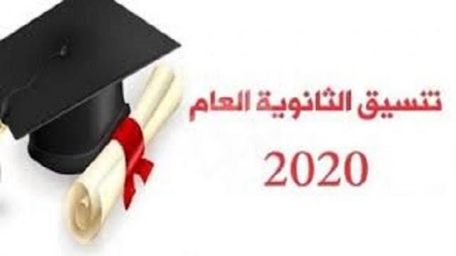 تنسيق معهد فني صحي 2020/2021 وشروط الالتحاق