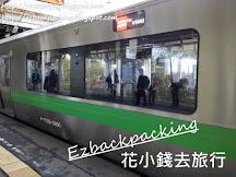 新千歲機場往返札幌巿區的省錢交通方法+搭車心得