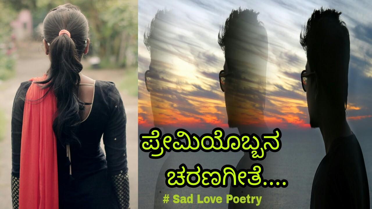 ಪ್ರೇಮಿಯೊಬ್ಬನ ಚರಣಗೀತೆ : Sad Love Poetry in Kannada