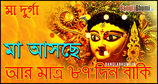 Maa Durga Asche 87 Din Baki - Maa Durga Asche Photo in Bangla