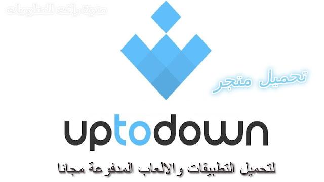 http://www.rftsite.com/2019/04/uptodown-app-store.html