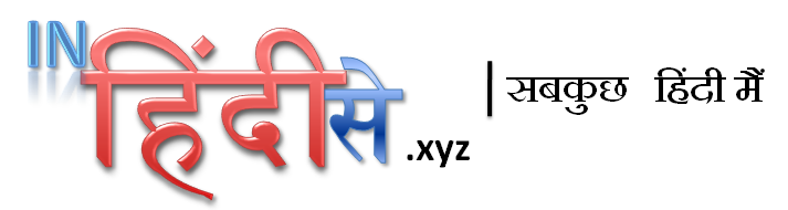 Inhindise - all in hindi