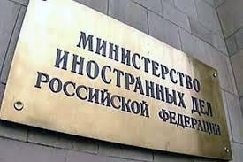 Διαμαρτυρία ρωσικού ΥΠΕΞ