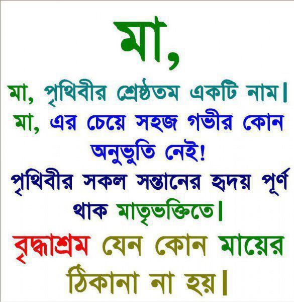 Bengali Heart Touching Quotes: Bangla Abeger Notes