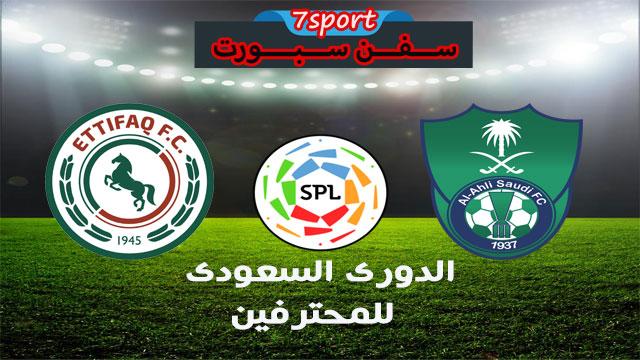 موعدنا مع  مباراة الاهلي والاتفاق 16/05/2019 الدوري السعودي للمحترفين
