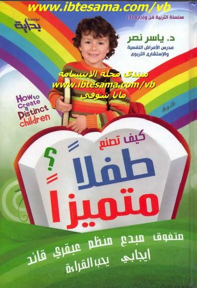 تحميل كتاب كيف تصنع طفلا متميزا لـِ: دكتور ياسر نصر