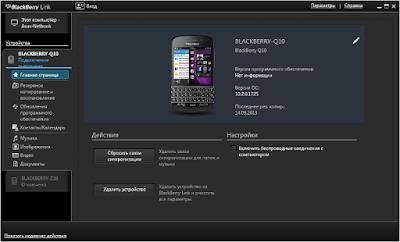 TIỆN ÍCH - Tổng hợp BDM 4 5, BDM 5 0, Blackberry Link 10 + phần mềm