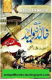 Hazrat Khalid Bin Waleed ki kitab
