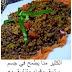 فيديو طريقه عمل العدس الاسود بالخضراوات بسعرات اقلLess weight