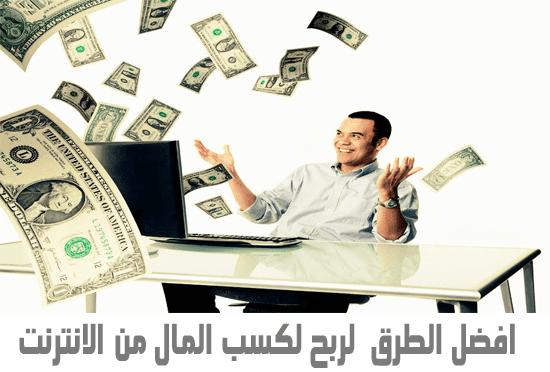 افضل طرق كسب و ربح المال من النت و اختيار افضلها لك
