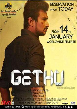 Gethu 2016 HDRip Hindi 350MB UNCUT Dual Audio 480p Watch Online Full Movie Download bolly4u