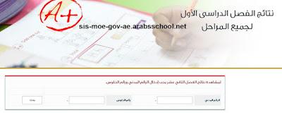 نتائج الفصل الدراسي الأول لجميع الصفوف الكويت 2016-2017