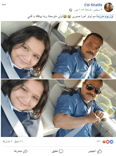 صورة طفل سعيد مع ابيه في السيارة للذهاب للمدرسة