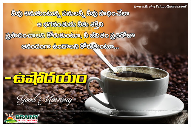 Good Morning Telugu Awesome Life Quotes and Nice Images, Latest Telugu Awesome Good Morning Wishes and Nice Messages, Good Day Quotes in Telugu, Life Like a Chess Images in Telugu language, Awesome Telugu Good morning Top Quotations Online.