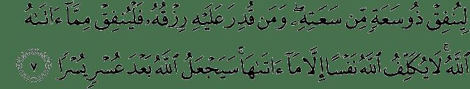 Surat Ath-Thalaq Ayat 7