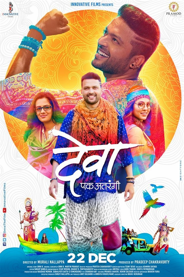 Deva Ek Atrangee: Box Office, Budget, Cast, Hit or Flop