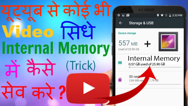 How to download and save youtube videos directly to internal memory in this video i am going to share a new tutorial how to download and save youtube videos directly to internal memory and gallery in android hindi ccuart Choice Image