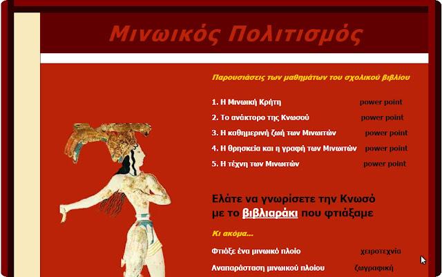 http://52dim-irakl.ira.sch.gr/activities.files/my%20lessons/minoans/minoan/minoan2.html