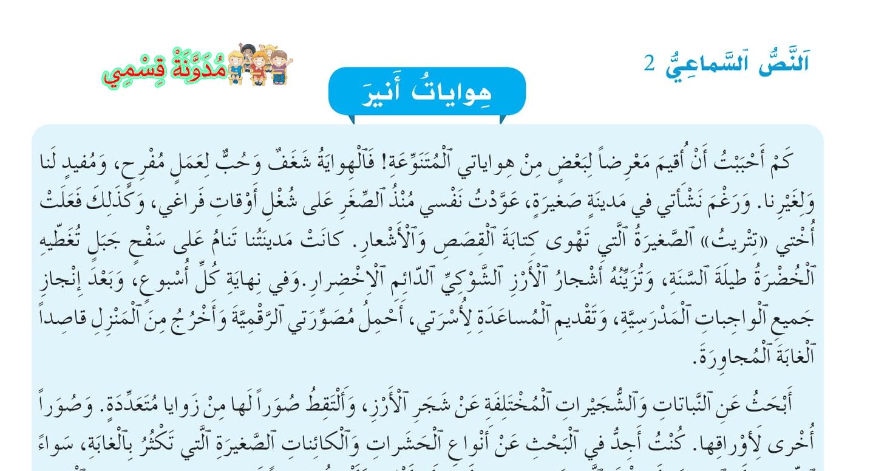 النص السماعي هوايات انير للسنة الرابعة ابتدائي