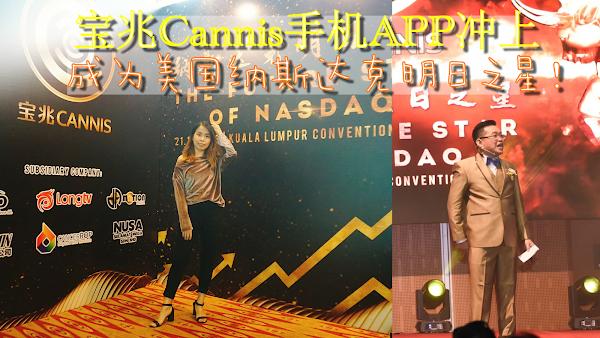 宝兆Cannis手机APP冲上成为2021美国纳斯达克明日之星!!