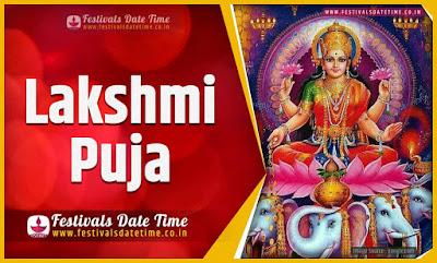 2021 Lakshmi Puja Date and Time, 2021 Lakshmi Puja Festival Schedule and Calendar