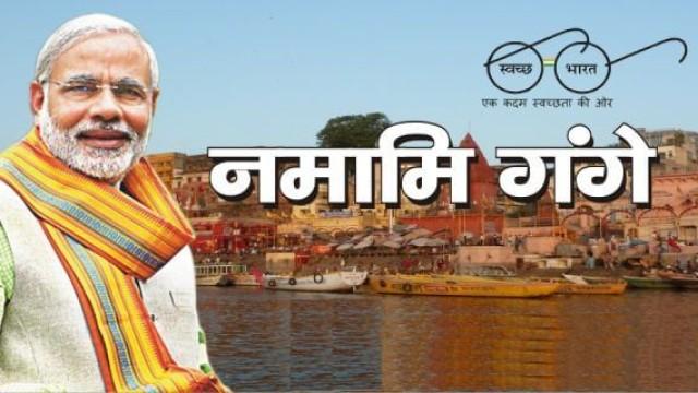 Namami+Gange