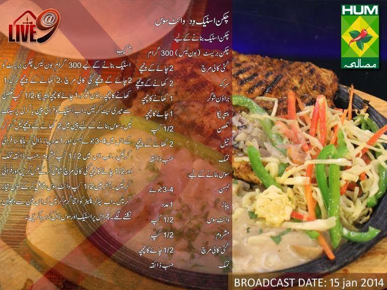 Cake Topping Recipes In Urdu: Wallpaper Islamic Informatin Site: Precipice In Urdu