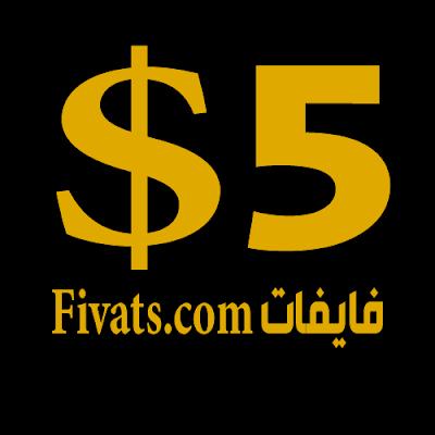 موقع فايفات لبيع وشراء الخدمات المصغرة
