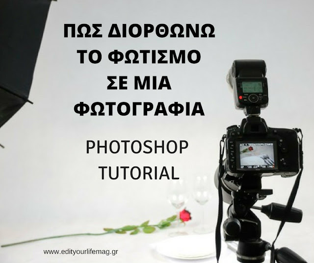 Πως διορθώνω τον φωτισμό σε μια φωτογραφία - Photoshop tutorial