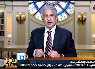 برنامج العاشرة مساء حلقة السبت 23-12-2017 لـ وائل الإبراشى