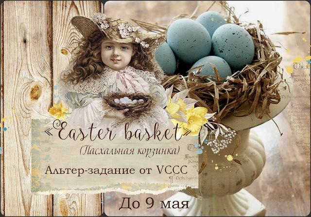 """Альтер-задание """"Easter basket"""" /Пасхальная корзинка"""