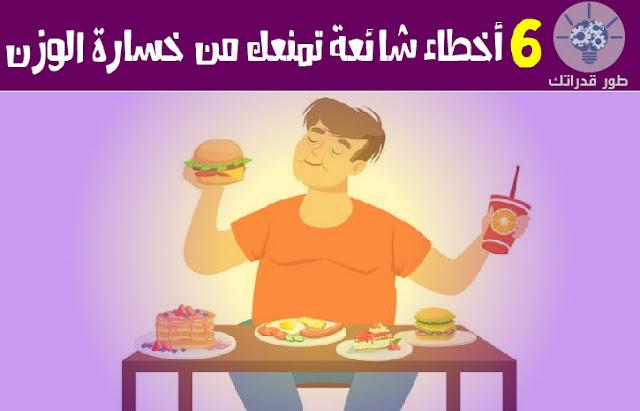 6 أخطاء شائعة تمنعك من خسارة الوزن
